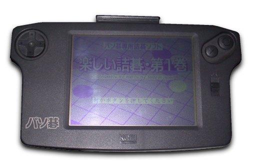 [Image: http://nfggames.com/games/pasogo/hrdpasogo1.jpg]