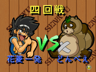 [Image: http://nfggames.com/games/senkyu/bb2.png]