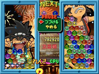 [Image: http://nfggames.com/games/senkyu/bb5.png]